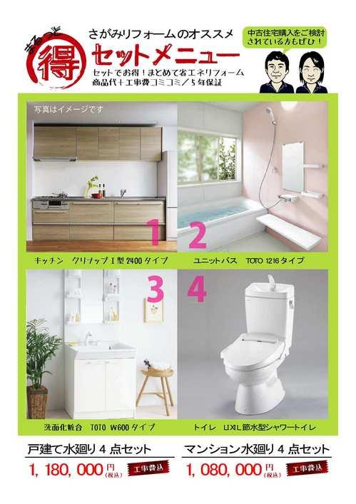 4点セット2016(店頭用).jpg